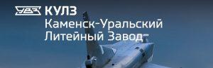 АО Каменск-Уральский литейный завод в Ванадзоре