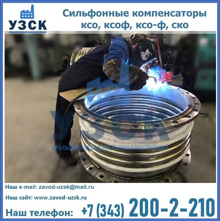 Купить сильфонные компенсаторы ксо, ксоф, ксо-ф, ско в Армении