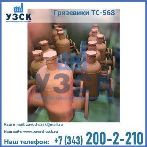 Купить грязевики ТС-565, ТС-566, ТС-567 в Капане