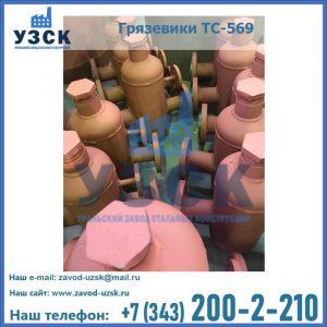 Купить грязевики ТС-568, 559 в Капане