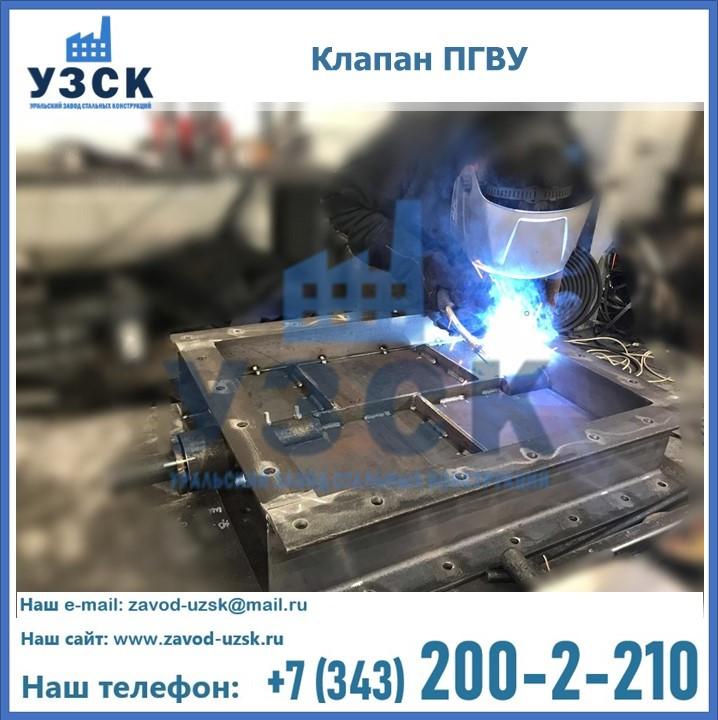 Производство клапанов ПГВУ прямоугольных в Армении