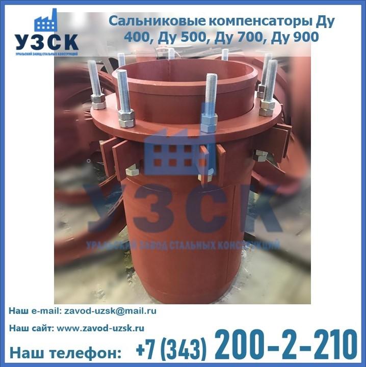 Купить сальниковые компенсаторы Ду 400, Ду 500, Ду 700, Ду 900 в Армении