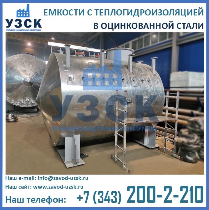 тепло и гидроизоляция емкостей