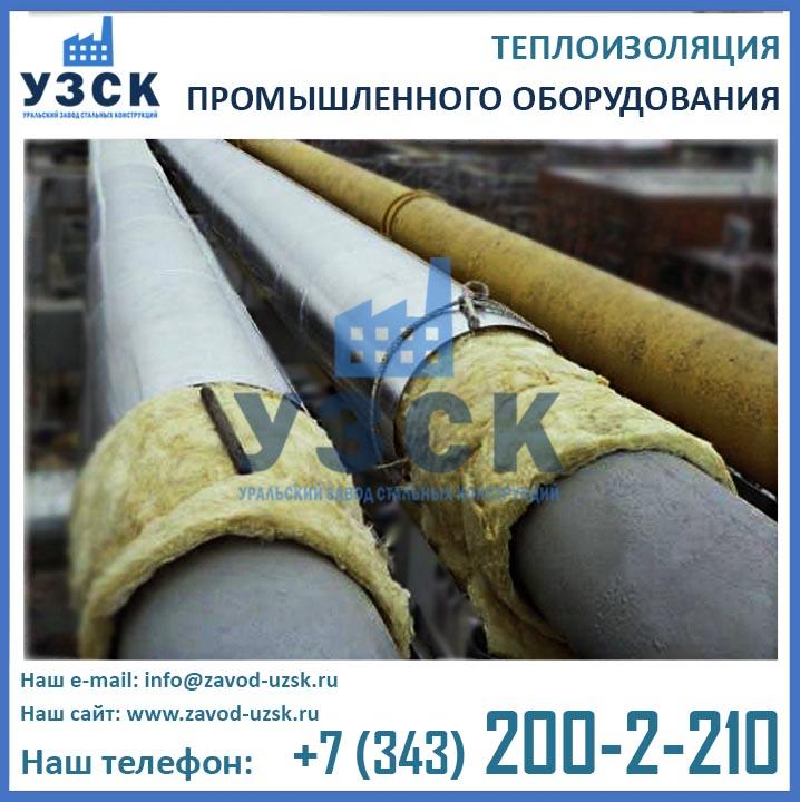 Трубопровода в теплоизоляции минватой